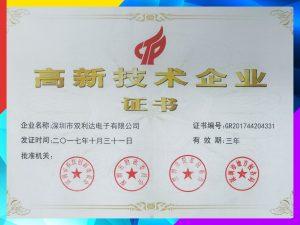 Certificate of high tech enterprise