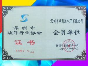 Member of Shenzhen Software Industry Association