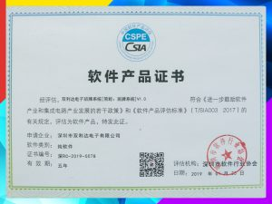 Software product certificate