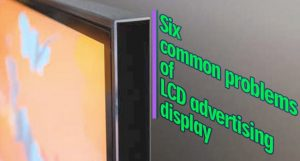 Six common problems of LCD advertising display