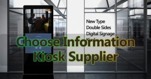 How to choose information kiosk supplier